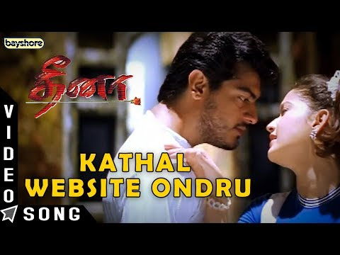 Dheena  Kadhal Website Kondu  Song  Ajith, Laila, Yuvan, Ar Murugadoss  Bayshore