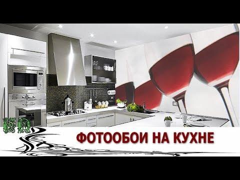 ФОТООБОИ  и другие варианты использования фото на кухне