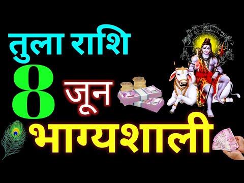 Tula Rashi 8 June 2020 Aaj Ka Tula Rashifal Tula Rashifal 8 June 2020 Libra Horoscope