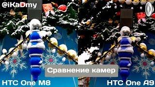 htc one a9 vs htc one m8 сравнение камер full hd