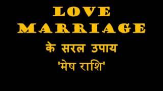 LOVE  MARRIAGE  के सरल उपाय  'मेष राशि'