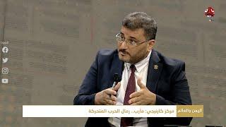 مركز كارنيجي : مأرب .. رمال الحرب المتحركة | اليمن والعالم