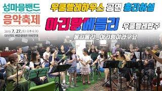 2019섬마을밴드 음악축제 총리허설  아리랑메들리아리랑…