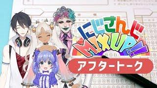 【公式番組】にじさんじMIX UP!! アフタートーク【#9】