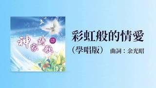 【 彩虹般的情愛 】中文詩歌學唱版 -(余光昭)香港神的教會 thumbnail