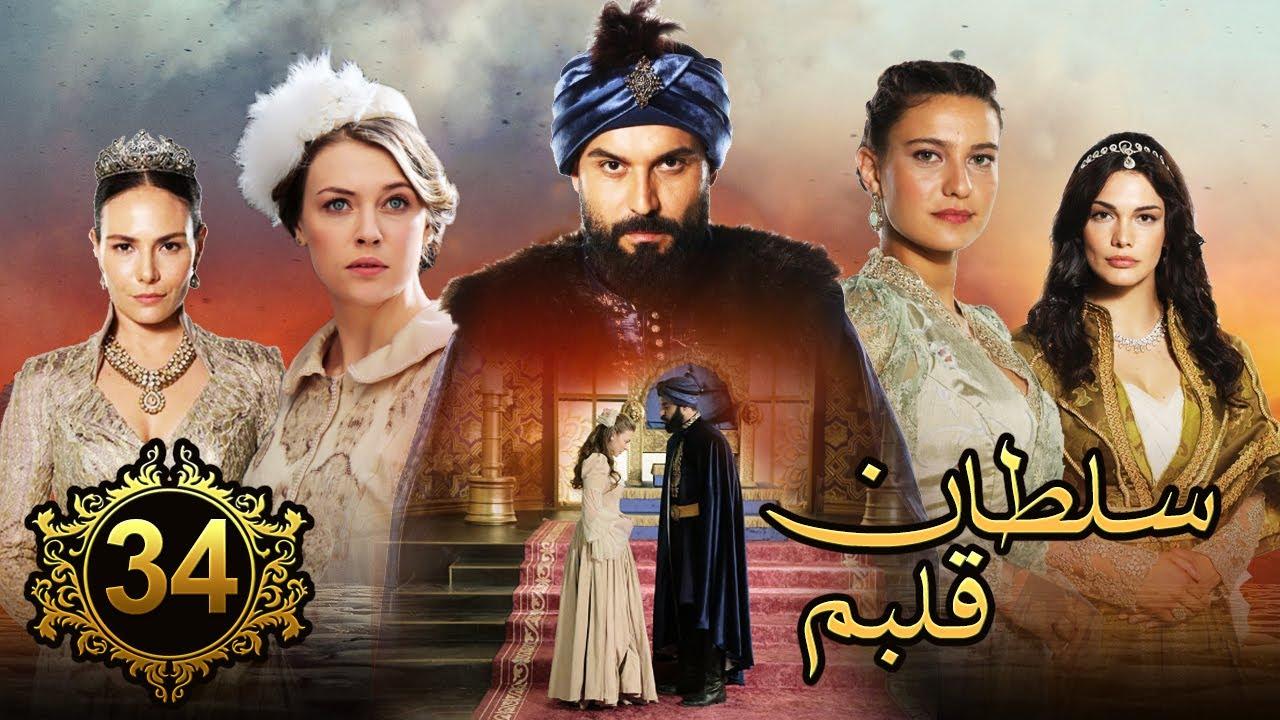 Soltane Ghalbam - Episode 34   سریال جدید سلطان قلبم - قسمت 34