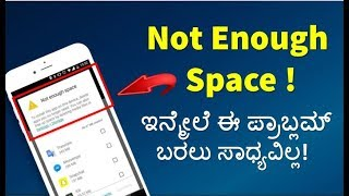 How To Solve Not Enough Space Problem In Play Store |Fix Insufficient Storage Problem 2018