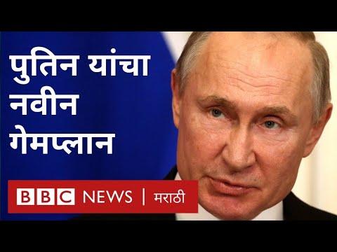 Russia: पुतिन यांना