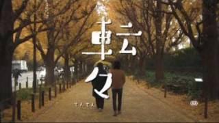 Adrift in Tokyo - Movie Trailer