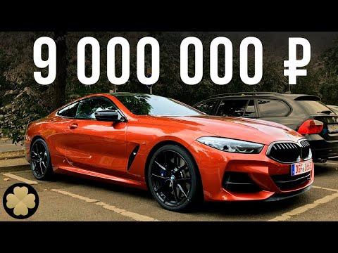 Самый дорогой BMW в России 9 млн рублей за новый BMW 850i. ДОРОГО БОГАТО 6