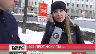 без прописки ты... Большой город. live. 01/03/2017. GuberniaTV