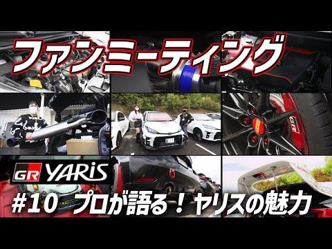 【GRヤリス】ファンミーティング #10 カーショップ全面協力!このヤリスエンジンルームがひと味違う!?【トヨタ】