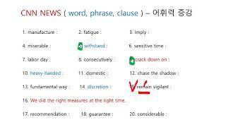 CNN NEWS ( word, phrase, clause ) 어휘 프로젝트 1