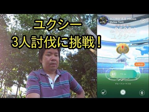 【ポケモンGO】ユクシー三人討伐に挑戦!