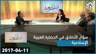 فسحة فكر | سؤال الأخلاق في الحضارة العربية الإسلامية | الحلقة الثالثة
