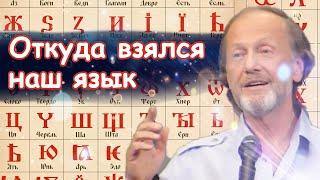 Михаил Задорнов - Откуда взялся наш язык