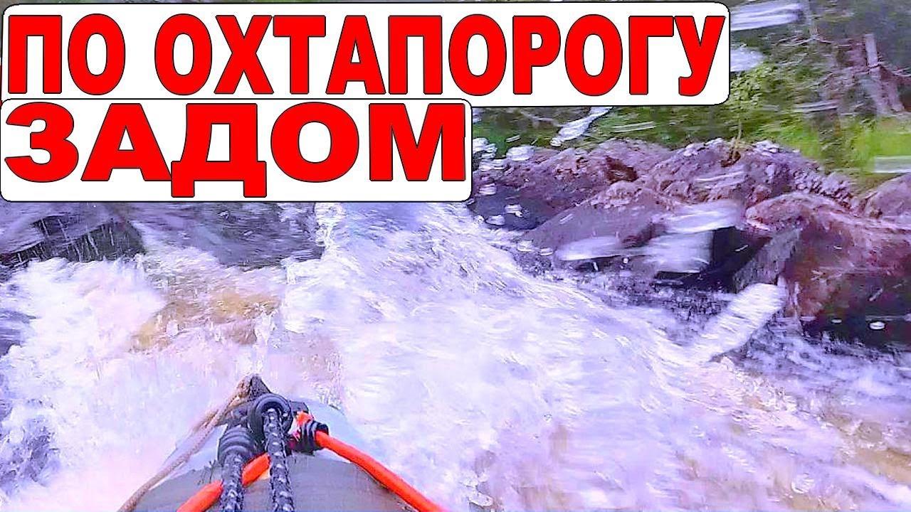 Река Охта. Карелия. Поход на байдарке. Пороги на реке Охте до Кеми