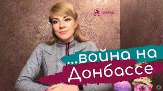 Когда война на Донбассе/Украине закончится...!? Предсказания 2019
