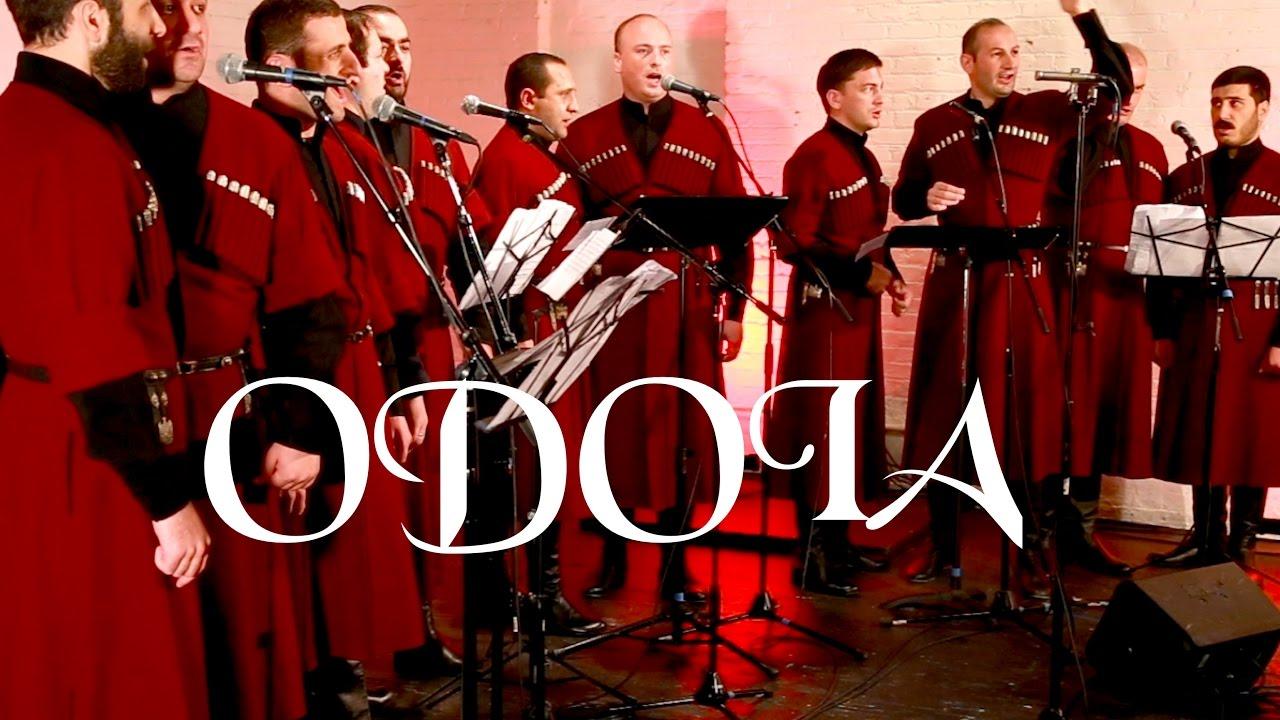 """Giorgi Mikadze & Ensemble """"Basiani"""" - ODOIA"""