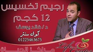 رجيم تخسيس 12 كجم مع د/خالد يوسف