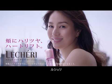 井川遥 ルシェリ CM スチル画像。CM動画を再生できます。