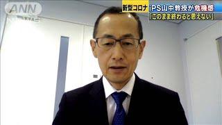 iPS山中教授が危機感「このまま終わると思えない」(20/04/02)