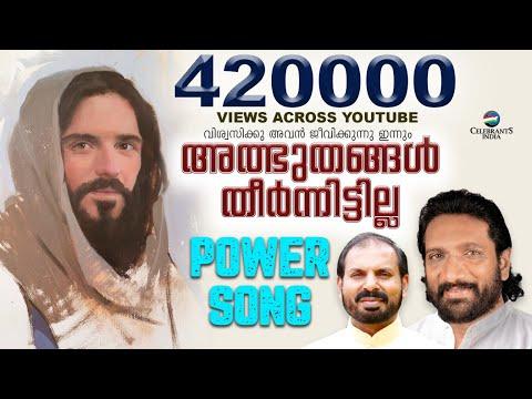 Albhuthangal Theernittilla   Powerful Hit by Fr Shaji Thumpechirayil   K G Markose