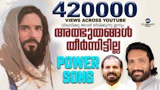 Albhuthangal Theernittilla | Powerful Hit by Fr Shaji Thumpechirayil | K G Markose