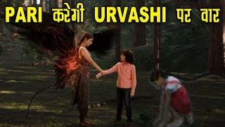 NAZAR - Good News! PARI बचायेगी Urvashi से अपने भाई Aditya की जान ।। MUST WATCH