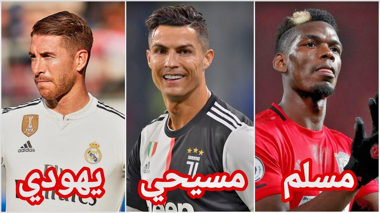 شاهد بالتفاصيل ديانات نجوم لاعبين كرة القدم | رونالدو وميسي ونيمار