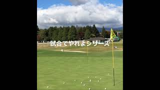 #試合でやれよシリーズ#横田真一チャンネル#ゴルフ #グルメ#男子ゴルフ#男子ツアー#pga#ゴルフ女子#ゴルフレッスン#横田真一#ボンサンテヨコタ#ヨコタゴルフベース