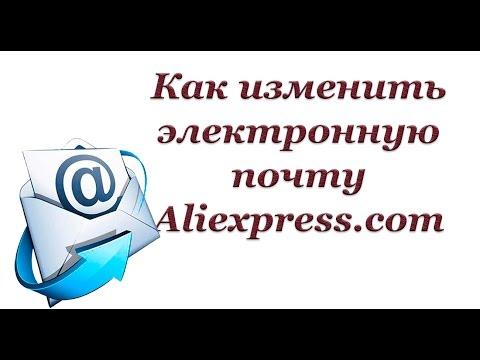 Как изменить (ПОМЕНЯТЬ) электронную почту на Aliexpress.com