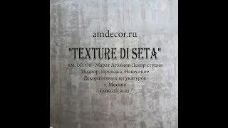Texture di Seta Loft Style