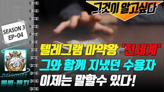 【빠삐◾️렌지 S3_E04】그것이알고싶다 텔레그램 마약왕 전세계 박왕렬
