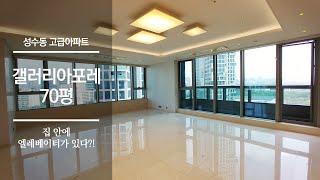 명실상부 성수동 랜드마크! 서울숲 갤러리아포레 70평 …