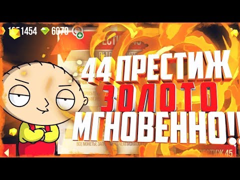 ТОП НАГИБ ЧЕМПИОНАТОВ 44 ПРЕСТИЖ ЗОЛОТЫЕ ЧЕМПИОНАТЫ  CATS Crash Arena Turbo Stars