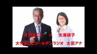 大竹まことゴールデンラジオ(オープニング)で 光浦靖子さんが大竹さん...