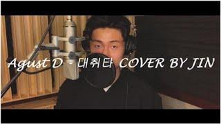 Agust D '대취타' | Daechwita Cover By Jin |'대취타' 커버 | Rap Cover Korean | Kpop Cover