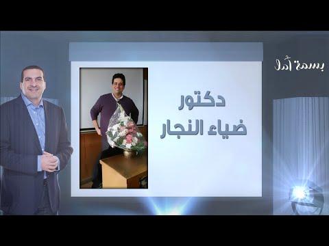 A Smile of Hope - Dr. Diaa al Naggar Story | بسمة أمل - قصة دكتور ضياء النجار
