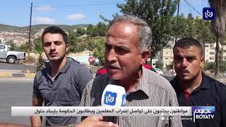 مواطنون يحتجون على تواصل إضراب المعلمين (16/9/2019)