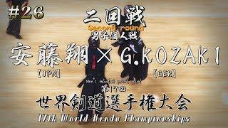 #26【男子個人】2回戦【S・ANDO(JPN)×G・KOZAKI(GER)】第17回世界剣道選手権大会【17th WKC】