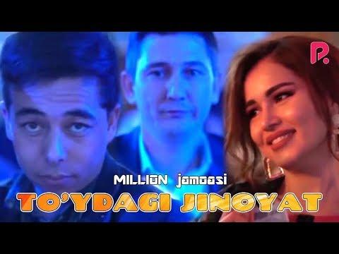 Million jamoasi - To'ydagi jinoyat | Миллион жамоаси - Туйдаги жиноят