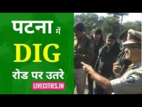 Patna के DIG उतरे रोड पर, Fortuner में मिल गए हथियार | LiveCities