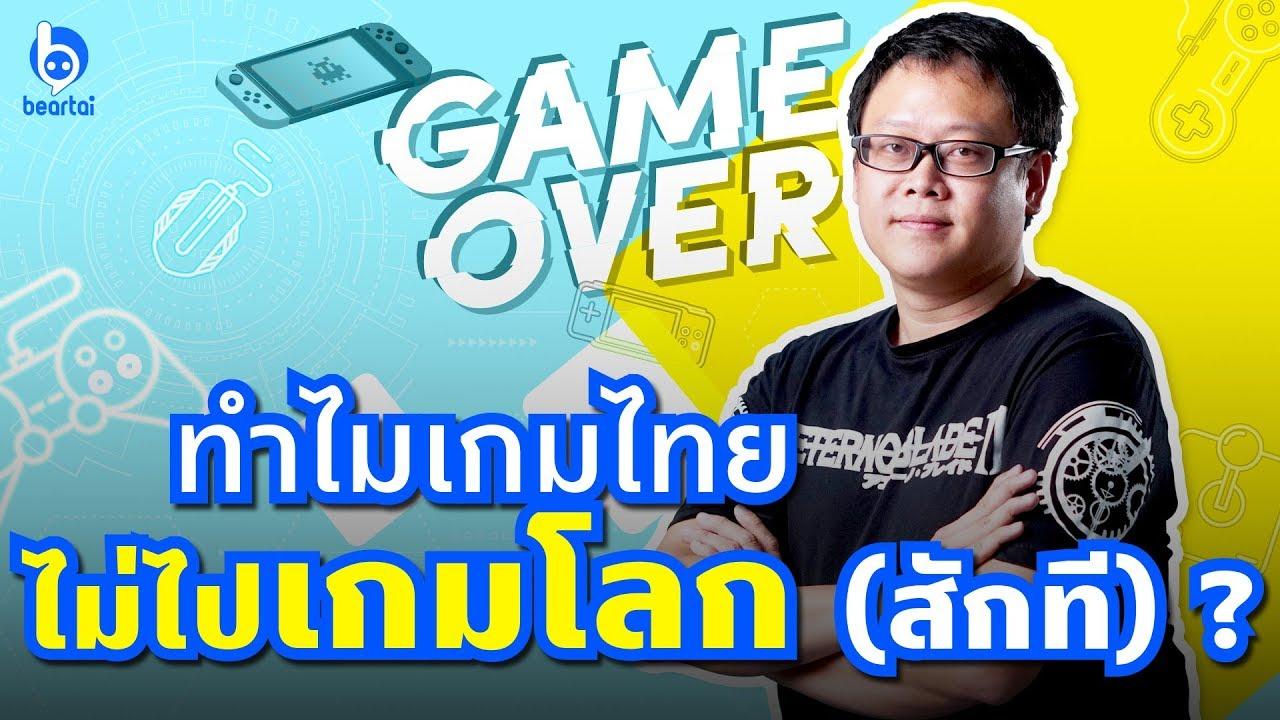 ทำไมเกมไทยไม่ไปเกมโลก (สักที) ?