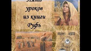 Александр Пышный - Пять уроков книги Руфь