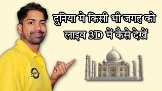 What is google street view ? How can see 3D 360° images on android mobile in Hindi