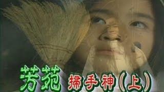 台灣奇案 EP043 芳苑-掃手神(上)