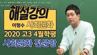 [대성마이맥] 사회문화 이형수 - 2020년 고3 4월…