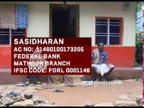 Poor family seeking for Financial Help | AC No: 11460100173205 IFSC Code FDRL 0001146 Mathoor Branch