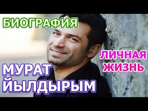 Мурат Йылдырым - биография, личная жизнь, жена, дети. Сериал Рамо
